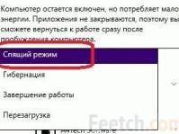 Как отключить спящий режим в Windows 10 или настроить его параметры