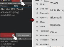 Как увеличить или уменьшить размер шрифта в Android