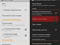 Как отключить вибро при наборе текста в Android