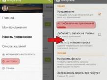 Как отключить автообновление приложений в Android