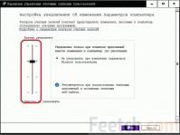 Как отключить UAC в Windows 10: контроль учётных записей