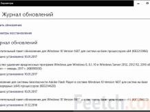 Как удалить обновления Windows 10