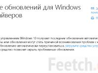 Как отключить обновление Windows 10: несколько способов