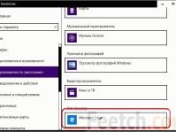 Как удалить Microsoft Edge в Windows 10 или отключить этот браузер