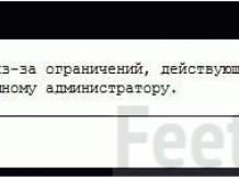 Администратор заблокировал выполнение этого приложения на Windows 10: как разблокировать?