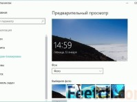 Экран блокировки Windows 10: как отключить и включить
