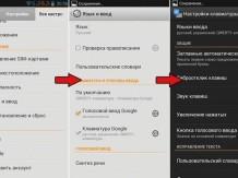 Как отключить звук нажатия клавиш в Android