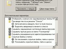 Как найти скрытую папку на компьютере