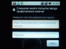 Как сбросить графический ключ в Android