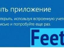 Не удаётся открыть приложение Windows 10: решение проблемы
