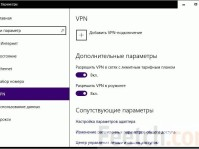 Настройка VPN Windows 10: пошаговая инструкция