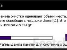 Очистка диска в Windows 10 от мусора и ненужных файлов