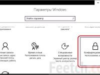 Как отключить слежку в Windows 10 навсегда: все доступные средства