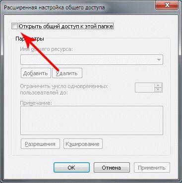 Открыть общий доступ к папке