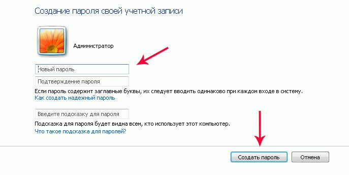 Установка пароля для windows 7
