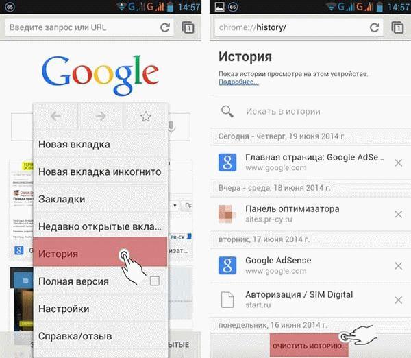 Меню истрия в Chrome для Android