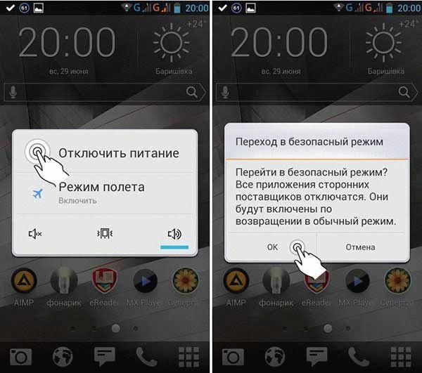 Загрузка Android в безопасном режиме