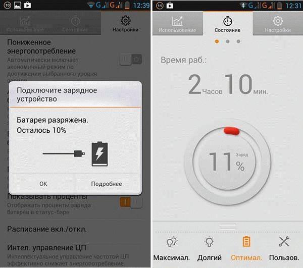Режим энергосбережения Android