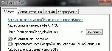Адрес Playlist.m3u