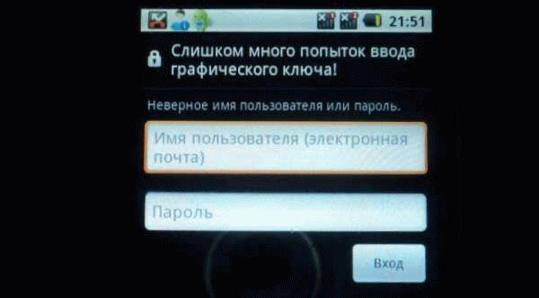 Сброс графического ключа Android
