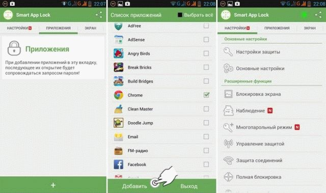 Установка пароля на приложение в Android