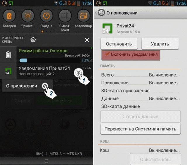отключение уведомлений приложения Android
