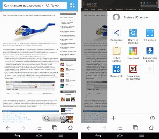 Интерфейс UC-browser