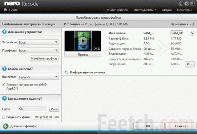 Конвертация видео в Nero Recode