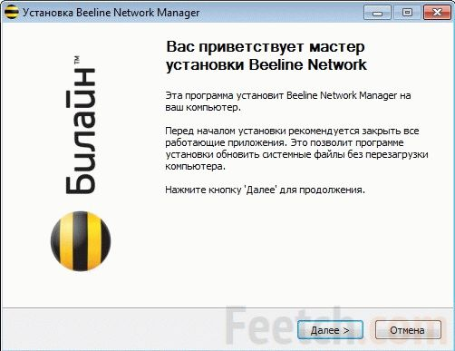Настройка Интернета от Билайн