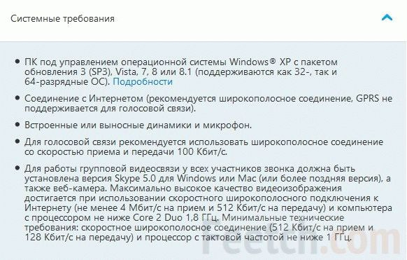 Системные требования skype