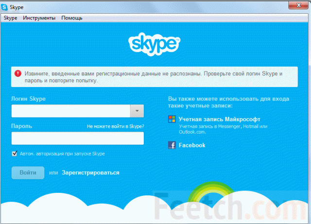 Форма входа в Skype