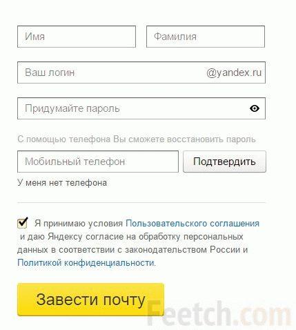 Окно регистрации почты в Яндексе