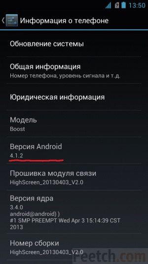 Проверка версии Android