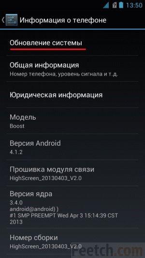 Срока обновления в меню Android
