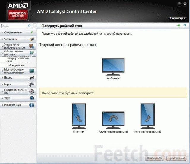 Поворот экрана в драйверах AMD