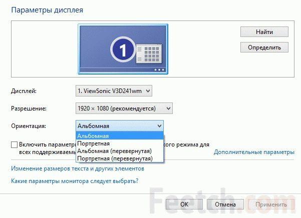 Поворот экрана средствами Windows