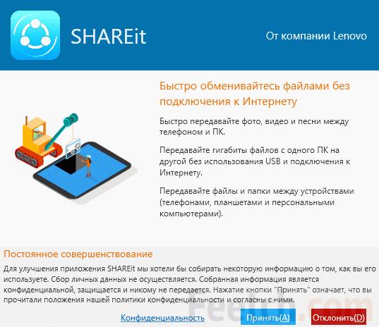 Программа SHAREit