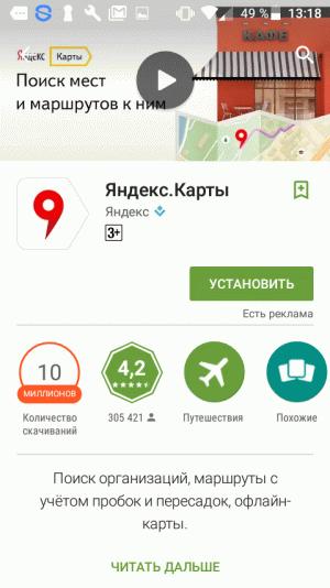 Приложение Яндекс.Карты