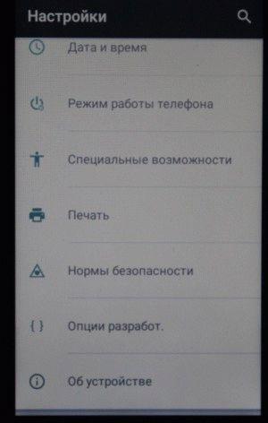 Полное меню настроек телефона