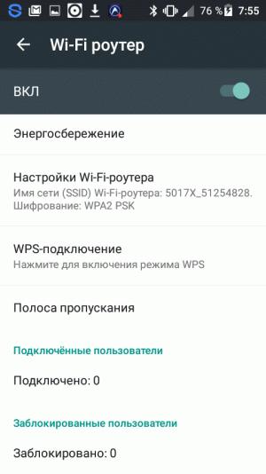 Настройки WiFi роутера