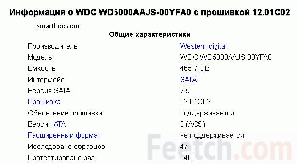 Информация о WD5000AAJS
