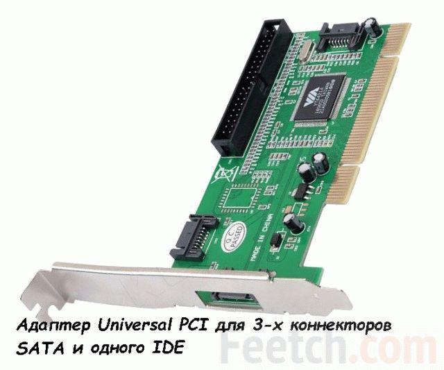 Адаптер Universal PCI