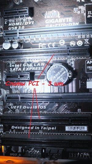 3 слота PCI