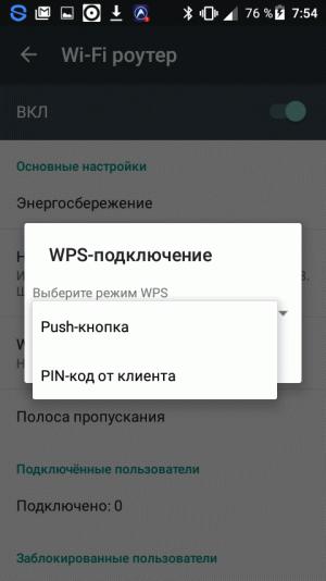 Выбор WPS-подключения