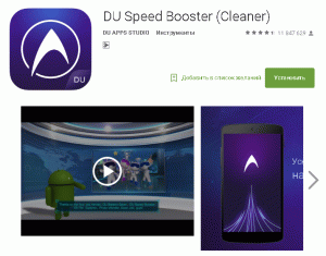 DU Speed Booster на Гугл Плей