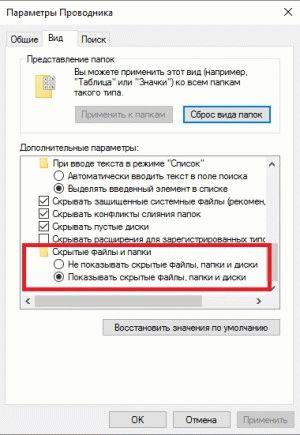 Параметры Проводника