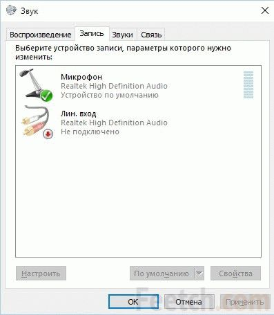 Настройки микрофона в Windows 10