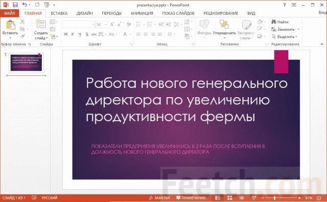 Первый слайд презентации