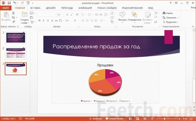 Третий слайд презентации