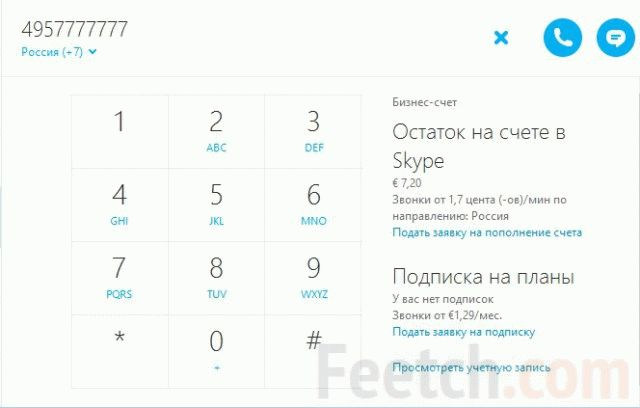 Набор номера в Skype